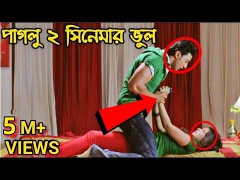 পাগলু 2 I Bengali Movie Mistake In Paglu 2 Full Movie   Paglu 2 film   Paglu 2 Movie   Redcard