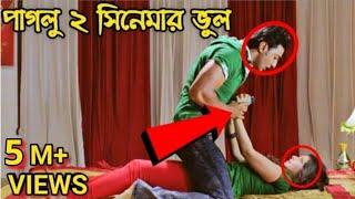 পাগলু 2 I Bengali Movie Mistake In Paglu 2 Full Movie | Paglu 2 film | Paglu 2 Movie | Redcard
