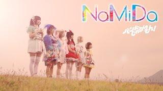 バンドじゃないもん!MAXX NAKAYOSHI - NaMiDa