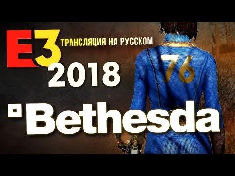 Elder Scrolls 6, новый DOOM, Fallout 76 [Bethesda E3 18] конференция на русском