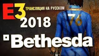 Elder Scrolls 6, новый DOOM, Fallout 76 Bethesda E3 18 конференция на русском