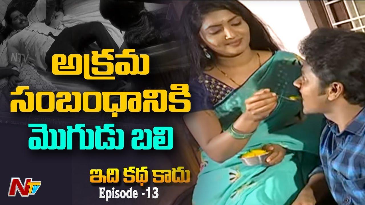 "Download పెళ్ళైన తరువాత ప్రేమలో పడితే..?   ""Idhi Katha Kadu"" Based On Real Incidents   Episode 13   NTV"