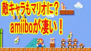 【敵キャラがマリオに?】スーパーマリオメーカーにアミーボを読み込んでみたぞ!変化検証 thumbnail