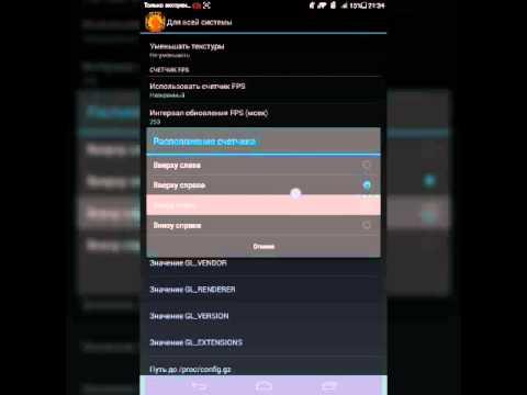 Счётчик fps на андроид