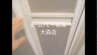 ルームナビ不動産 大森店の動画でお部屋探し! 品川区・大田区のお部屋...
