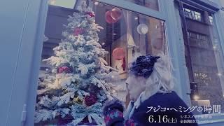 映画『フジコ・ヘミングの時間』予告編 6月16日 シネスイッチ銀座他全国順次ロードショー thumbnail