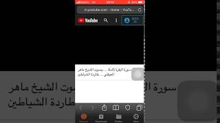 Download video from YouTube iphone with Private