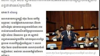 Khmer Hot News Today 2014| Cambodia Politics 2014| Cambodia Hot News This week| The Daily Press