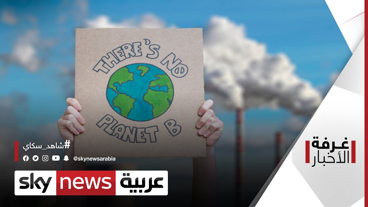 قضايا المناخ.. تحديات ملحّة أمام العالم واستحقاقات ضاغطة | #غرفة_الأخبار  - نشر قبل 8 ساعة
