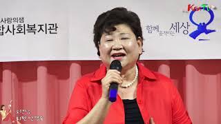 회원 안명숙 도련님/ 원곡 정하나/코리아예술단 송림동 종합사회복지관 재능기부 2018.7.12.