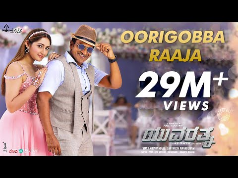 Oorigobba Raaja Song full video - Yuvarathnaa (Kannada) - Puneeth Rajkumar Sayyeshaa