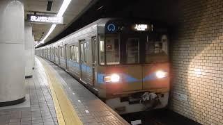 【名古屋市営地下鉄】鶴舞線3050形3154H 上小田井行き@塩釜口