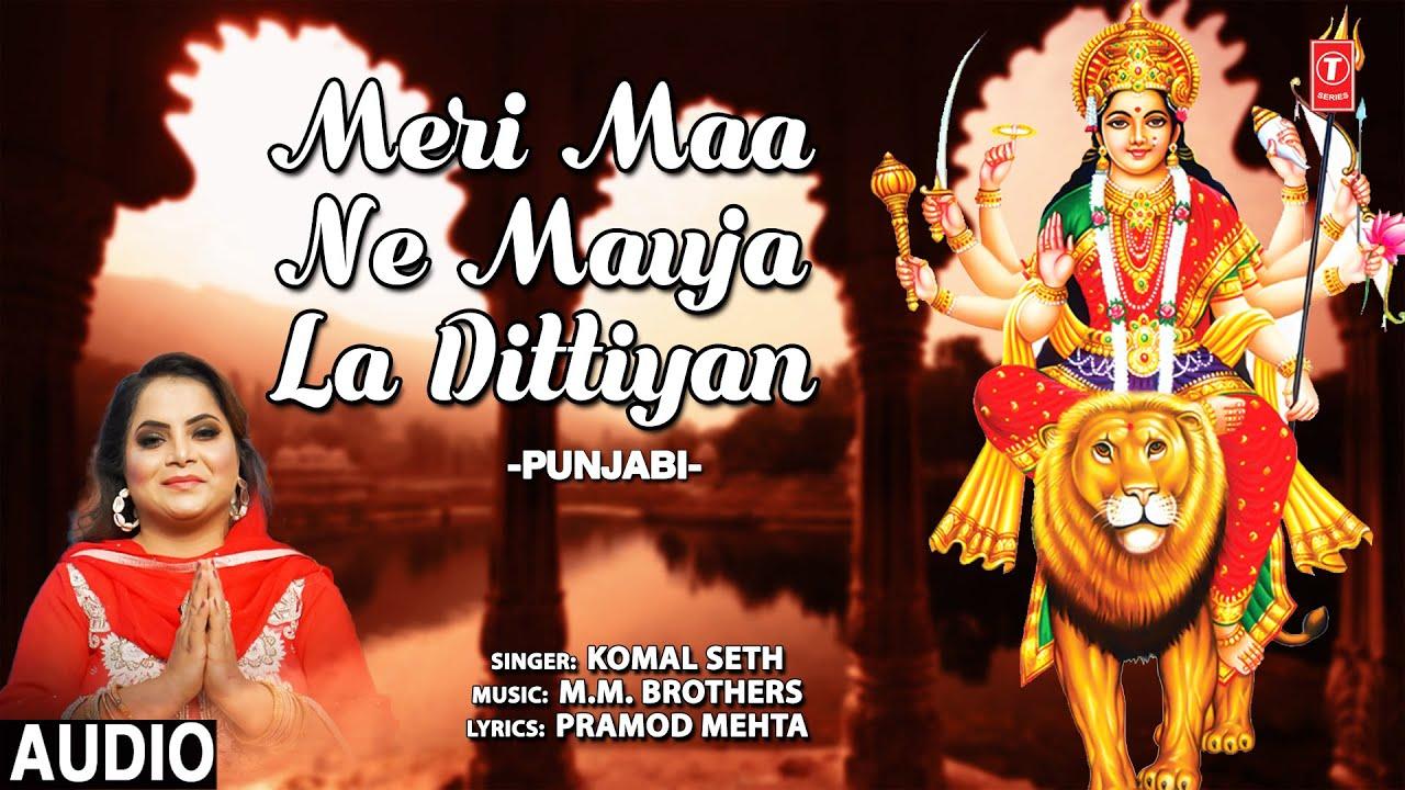 Meri Maa Ne Mauja La Dittiyan I Punjabi Devi Bhajan I KOMAL SETH I Full Audio Song