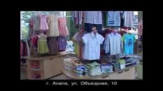 Детский трикотаж 230813(открылся магазин на ул Объездной 10 в прошлом году 2013 летом .Ассортимент представлен полностью ,хорошо виден..., 2014-06-12T09:16:29.000Z)