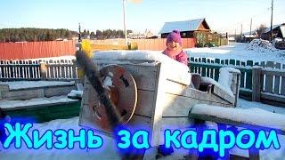 Семья Бровченко. Жизнь за кадром. Обычные будни. (часть 117) (01.17г.)