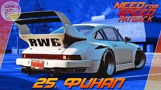 Need For Speed: Payback (2017) - ФИНАЛ ИГРЫ! ПОСЛЕДНИЕ ГОНКИ / Прохождение 25