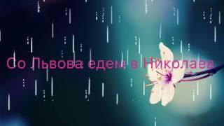 Еду со Львова в Николаев .(, 2017-04-06T08:32:09.000Z)