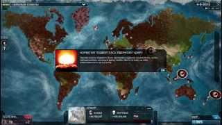 Как Пройти Вирус Necroa на Крайне Сложном Уровне(Mega Brutal) в игре Plague Inc.
