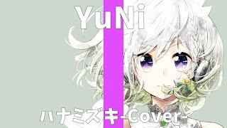 一青窈/ハナミズキ【Covered by YuNi】