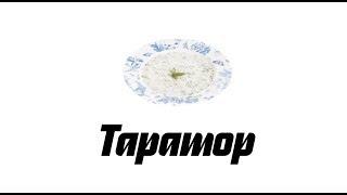 Рецепт супа таратор — болгарская окрошка
