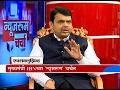 CM Devendra Fadnavis In IBN Lokmat News Room Charcha
