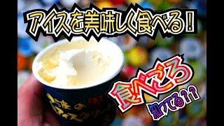 イメージ動画 アイスを美味しく食べる!アイスの食べごろを知ってますか??  動画サムネイル