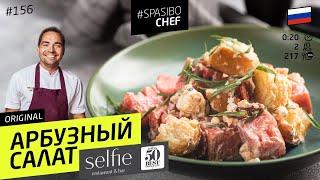 САЛАТ С АРБУЗОМ #156 ORIGINAL - рецепт Анатолия Казакова, шеф-повара ресторана Selfie