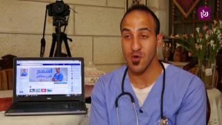 """""""يانسون"""" صفحة على الفيسبوك للنصائح الطبية المجانية"""