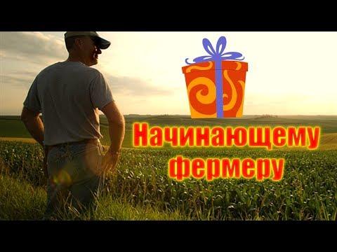 Кредит для начинающего фермера. Программа стань фермером.