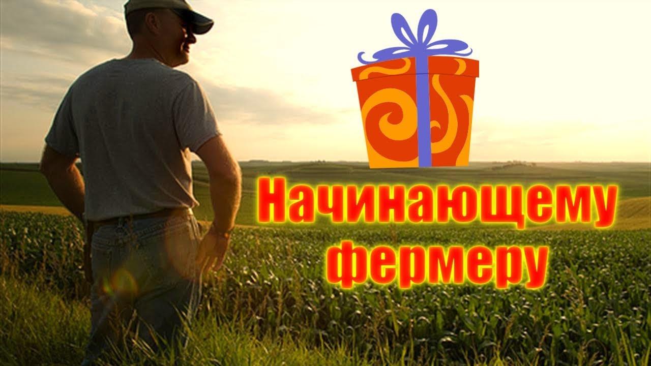 Кредитование начинающих фермеров