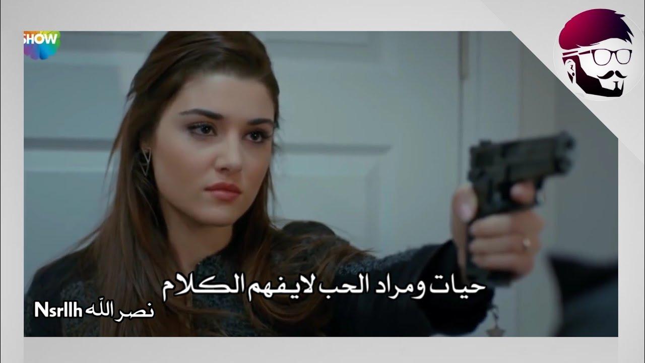 يارا معذبني الهوى مراد و حياة الحب لا يفهم من الكلام # 2