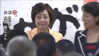 【参院選】太田房江氏(自民:現)が大阪で当選(19/07/21)