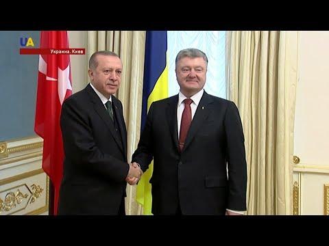 Президент Турции прибыл с официальным визитом в Украину