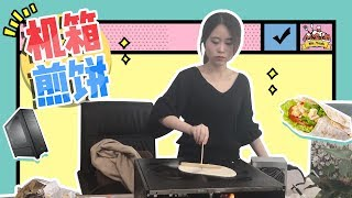 E07 I can make Chinese crepe with a computer unit case. Can you?  | Ms Yeah