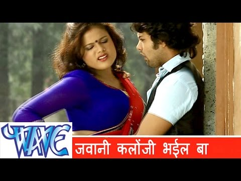 जवानी कलोंजी भईल बा | Jawani Kaloji Bhail Baa | Aawa Tel Laga Ke | Bhojpuri Hit Song 2017
