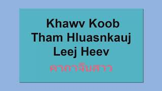 Khawv Koob Tham Hluasnkauj Leej Heev | คาถาจีบสาว