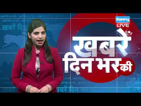 14 July | दिनभर की बड़ी ख़बरें | Today's News Bulletin | | Hindi News India | Top News |#DBLIVE thumbnail