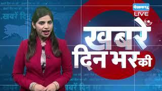 14 July | दिनभर की बड़ी ख़बरें | Today's News Bulletin | | Hindi News India | Top News |#DBLIVE