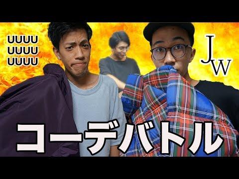 【ハズム】UNIQLO JW vs ユニクロU コーデバトル 【コラボ】