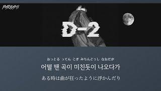 Baixar 【カナルビ/日本語訳】  Moonlight (저 달) - Agust D