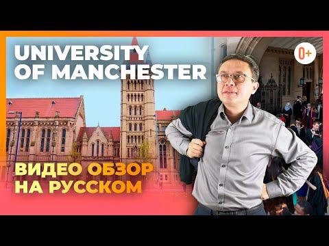 Манчестерский университет - University Of Manchester - Факультеты
