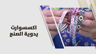 لانا ابو غوش - اكسسوارت يدوية الصنع