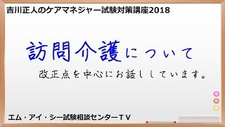 吉川正人のケアマネ試験対策講座2018(vol.9 訪問介護について) thumbnail