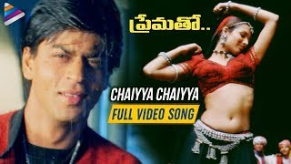 Gambar cover Chaiyya Chaiyya Full Video Song | Prematho Telugu Movie Songs | Shahrukh Khan | AR Rahman