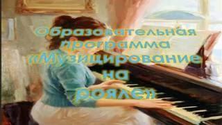 Презентация образовательной программы «Музицирование за роялем»