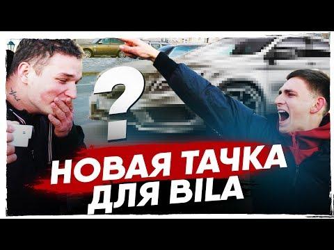 ПОДАРИЛ МАШИНУ EDWARD BIL