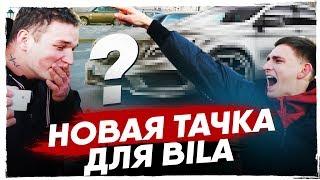 Download ПОДАРИЛ МАШИНУ EDWARD BIL Mp3 and Videos