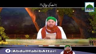 Jannat Ki Chabi (Short Clip) Haji Abdul Habib Attari