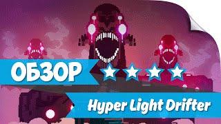 ► Обзор Hyper Light Drifter