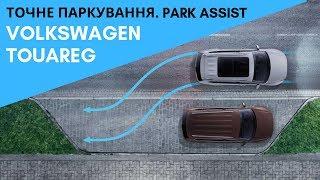 Точне паркування Park Assist Volkswagen Touareg| Volkswagen Центр Херсон